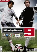 实况足球:胜利十一人9(World Soccer Winning Eleven 9)硬盘版