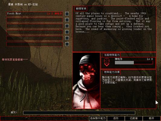 杀戮空间中文硬盘版截图3