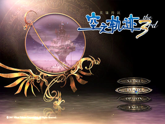英雄传说6空之轨迹(The Legend of Heroes VI: Sora no Kiseki Second Chapter ) 简体中文免安装版截图0