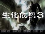 生化危机3复仇女神(Biohazard3)中文硬盘版