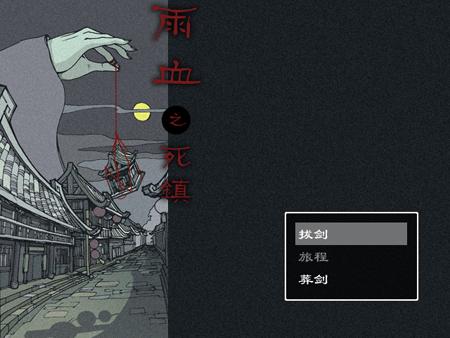 雨血之死镇(Rainblood)免安装版截图0