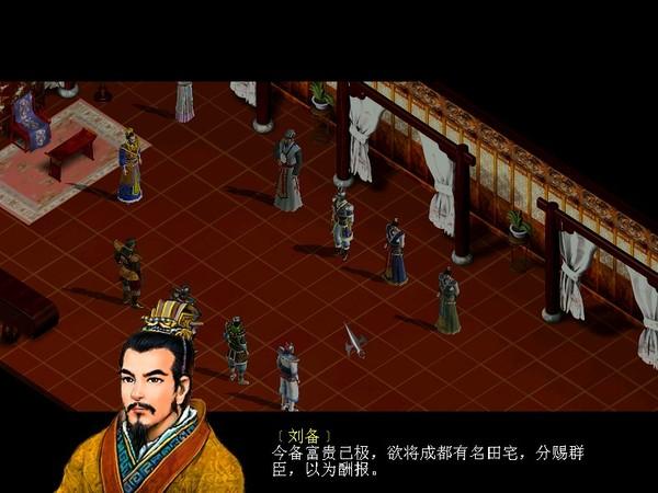 三国赵云传之纵横天下中文完整版截图0