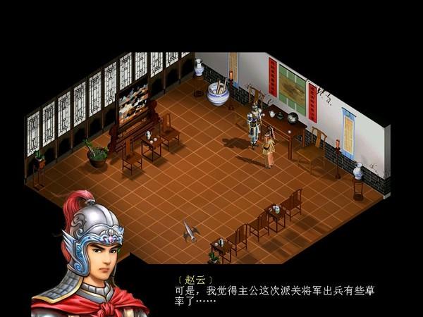 三国赵云传之纵横天下中文完整版截图2