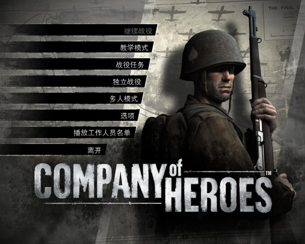 英雄连(Company of Heroes) 繁体免安装版截图0