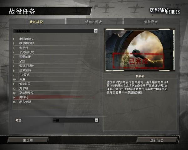 英雄连(Company of Heroes) 繁体免安装版截图1