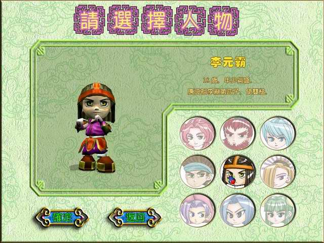 大富翁之大唐英雄游江南硬盘版截图1