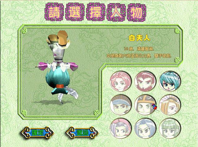 大富翁之大唐英雄游江南硬盘版截图2
