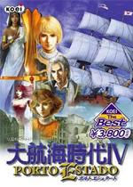 大航海时代4中文威力加强版