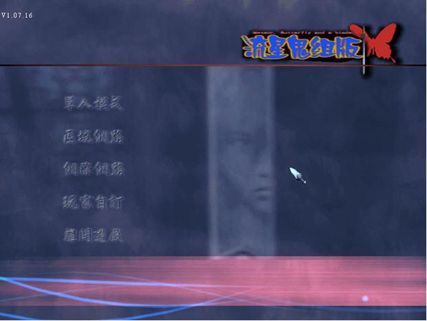 流星蝴蝶剑鬼组版1.09最新版免费下载截图0