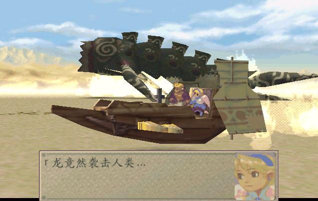 龙战士4中文汉化版截图1
