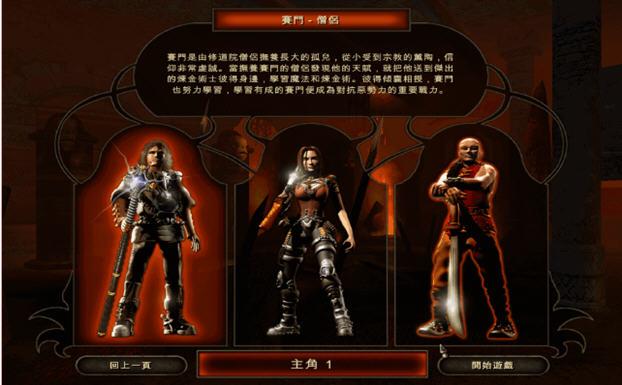 魔域神兵(Frater)国际中文版截图2