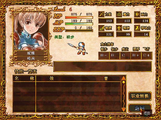天使帝国3简体中文版截图3