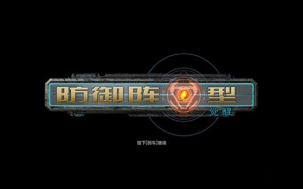 防御阵型[觉醒+DLC1+复兴](Defense Grid: The Awakening) 绿色免安装版截图0