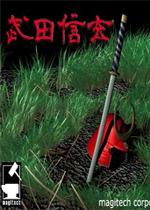 武田信玄(Takeda)简体中文版