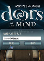 ���之�T心�`秘境(Doors of the Mind :Inner Mysteries) ��w中文免安�b版