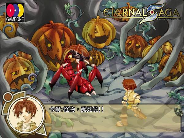 永恒传说之奇幻水晶缘(Eternal Saga)硬盘版截图4