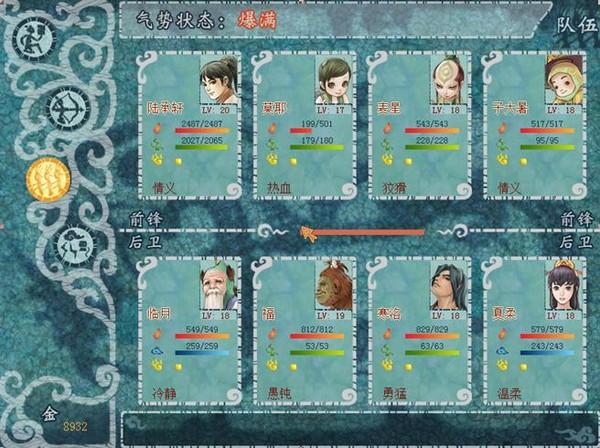 轩辕剑五:一剑凌云山海情(Xuan-Yuan Sword 5)中文硬盘版截图1