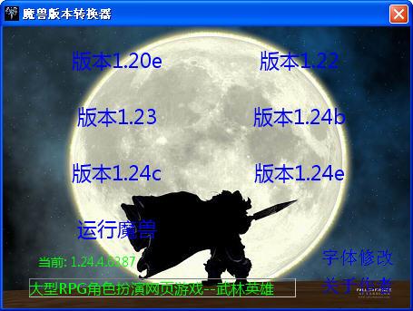 魔兽版本转换器V4.10  简体中文版截图0