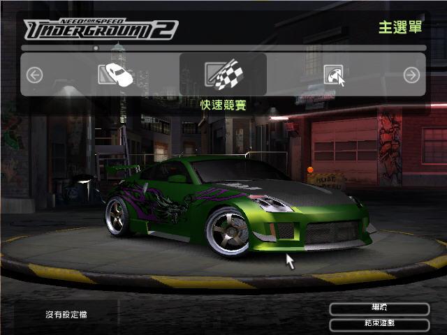 极品飞车8:地下狂飙2中文免安装版截图1