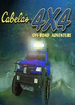 Cabela四驱越野车探险之旅