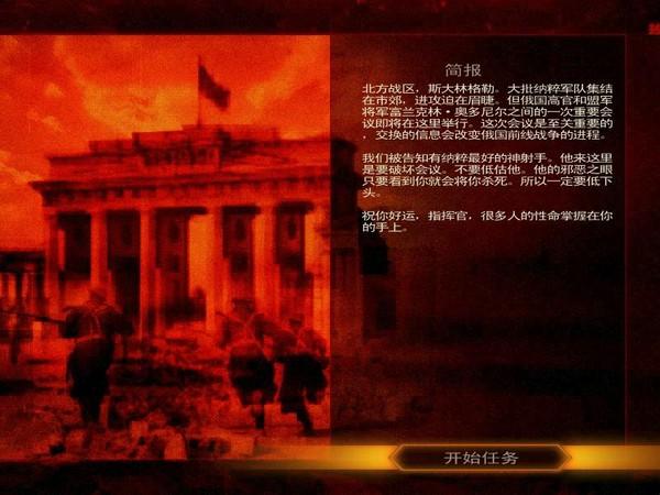 盟军敢死队3:目标柏林中文汉化版截图1