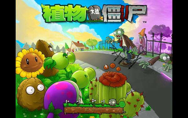 植物大战僵尸中文版截图0