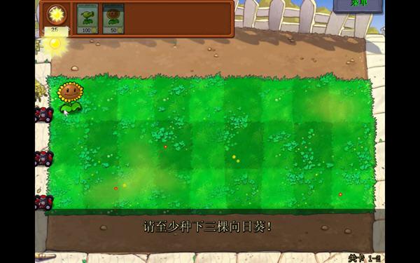 植物大战僵尸中文版截图2