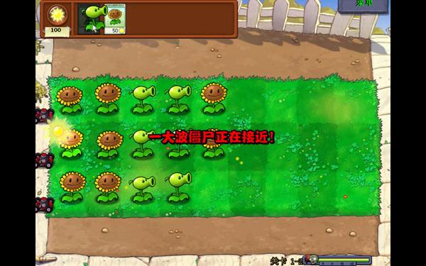 植物大战僵尸截图3