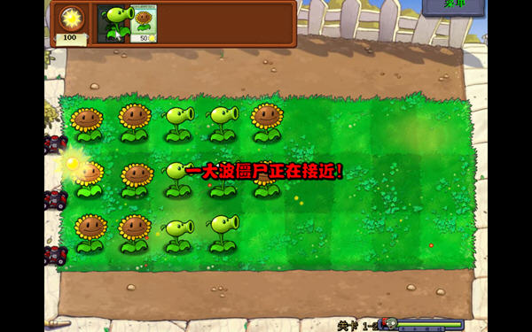植物大�鸾┦�中文版截�D3