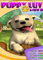 爱心宠物狗 幻想小游戏