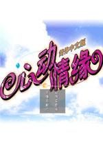 心动情缘中文硬盘版