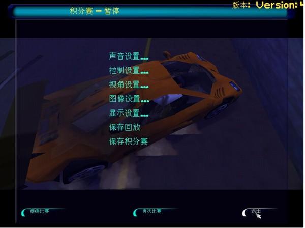 极品飞车4中文免安装版截图2