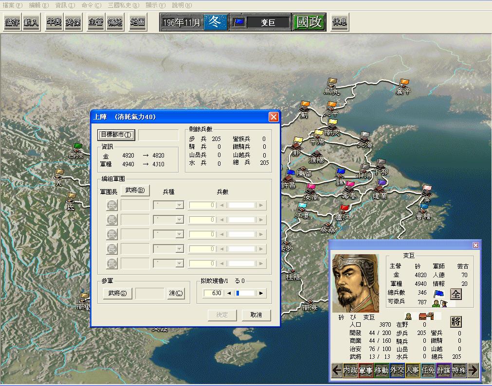 三国志6(San Goku Shi VI)硬盘版截图1
