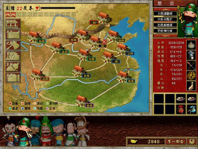 三国立志传(Three Kingdoms Story)硬盘版截图2