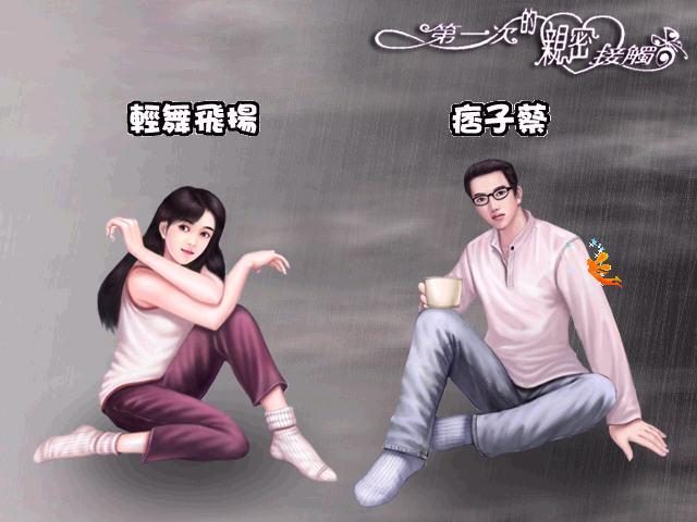 第一次亲密接触中文硬盘版截图0