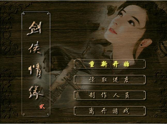 剑侠情缘2白金版截图1