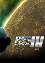 太空帝国4(Space Empires IV)硬盘版