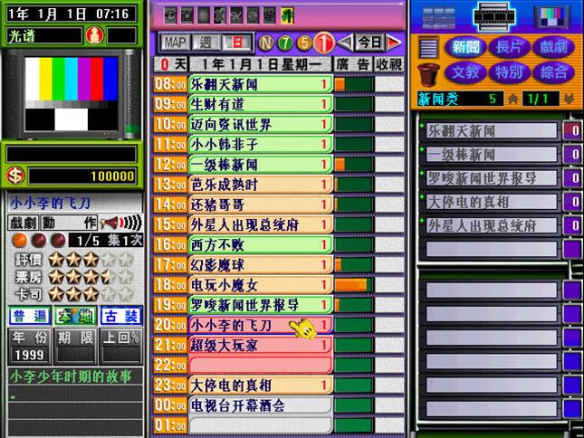 TV电视梦工厂( TV Dream Works)中文硬盘版截图0