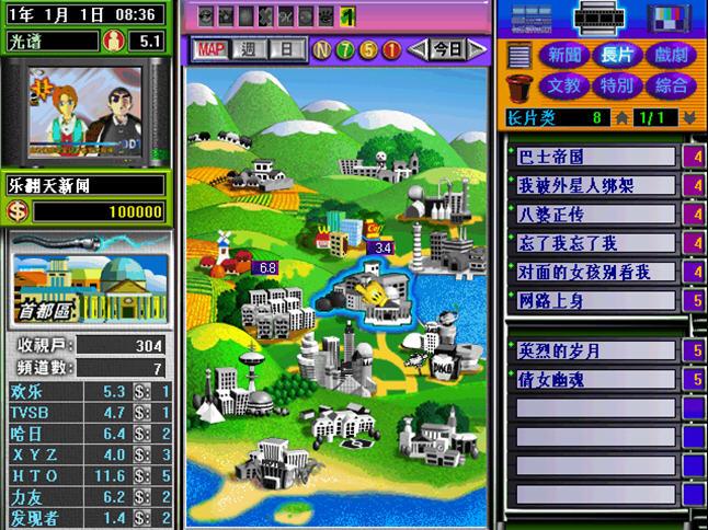 TV电视梦工厂( TV Dream Works)中文硬盘版截图1