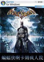 蝙蝠侠 阿卡姆疯人院英文硬盘安装版
