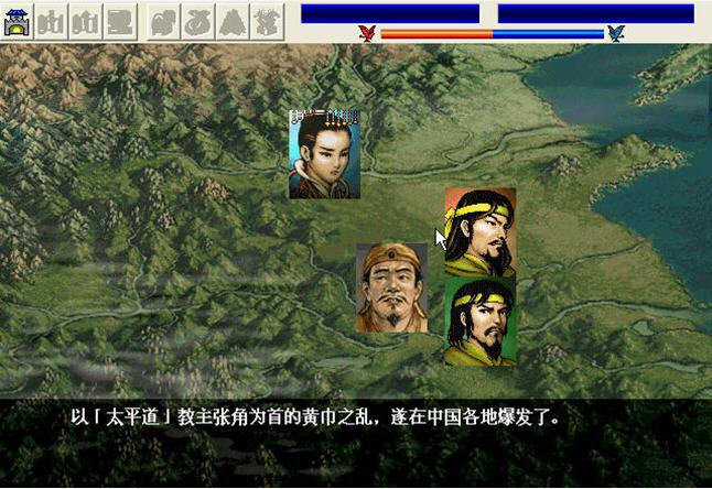 三国志刘备传硬盘版截图0