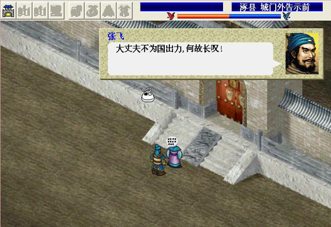 三国志刘备传硬盘版截图1