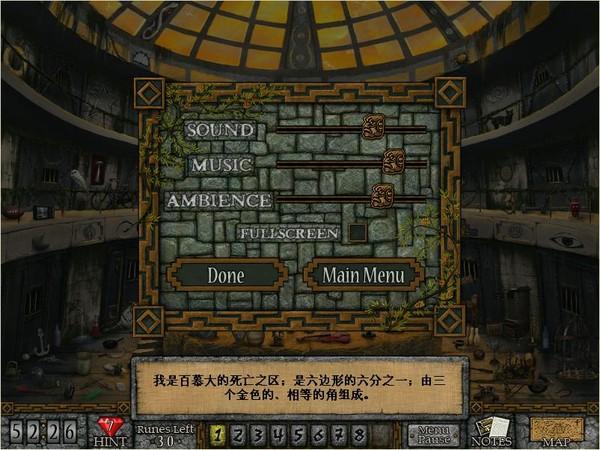 玛雅公主遗失之谜中文硬盘版截图0