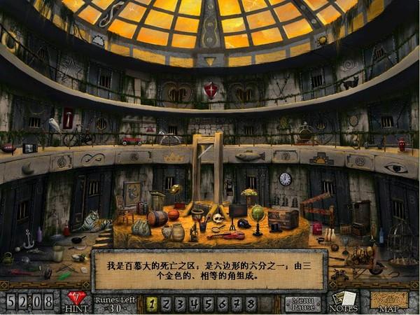 玛雅公主遗失之谜中文硬盘版截图1