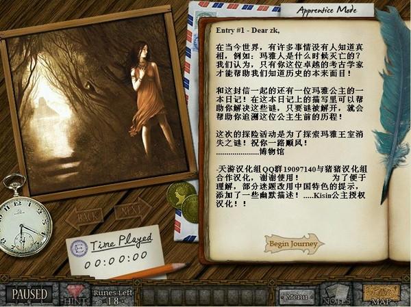 玛雅公主遗失之谜中文硬盘版截图3