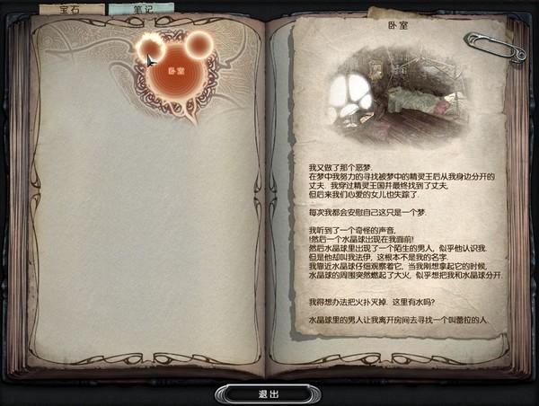 梦之旅3中文硬盘版截图0