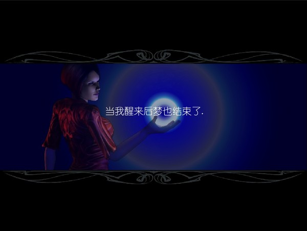 梦之旅3中文硬盘版截图2