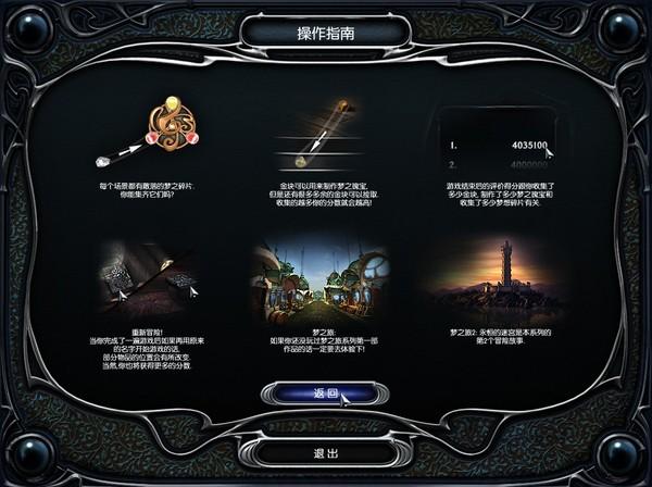 梦之旅3中文硬盘版截图4