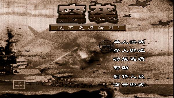 空袭 这不是演习(Air Raid: This is not a Drill) 简体中文免安装版截图0
