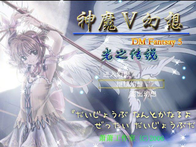 神魔幻想5中文硬盘版截图0